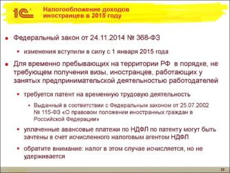 Подоходный налог для иностранцев в России