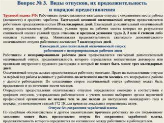 Распределение отпусков по Трудовому Кодексу