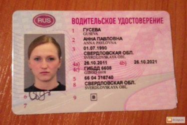 Можно ли ездить при утере водительского удостоверения?