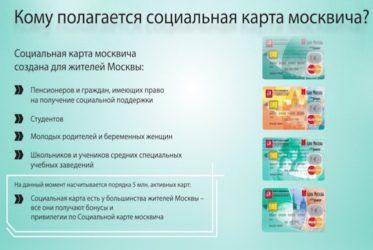 Что нужно для оформления социальной карты москвича?